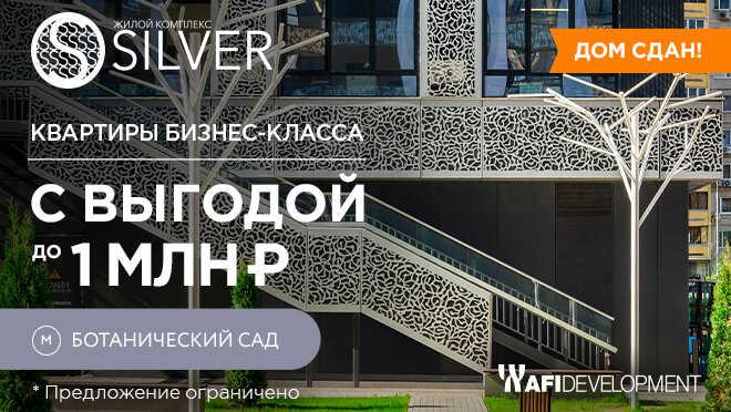ЖК Silver Дом сдан!